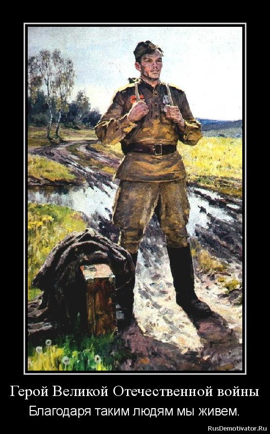 Герой Великой Отечественной войны - Благодаря таким людям мы живем.