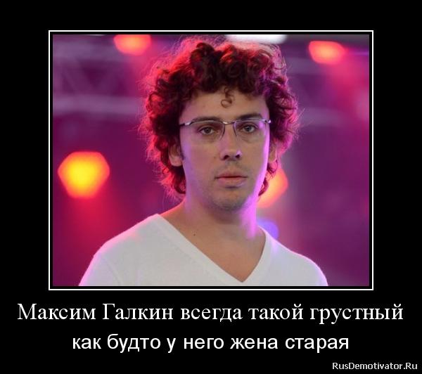 Максим Галкин всегда такой грустный - как будто у него жена старая