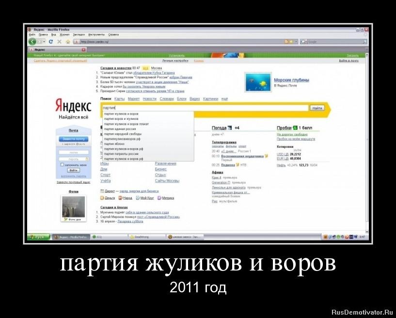 Партия жуликов и воров 2011 год