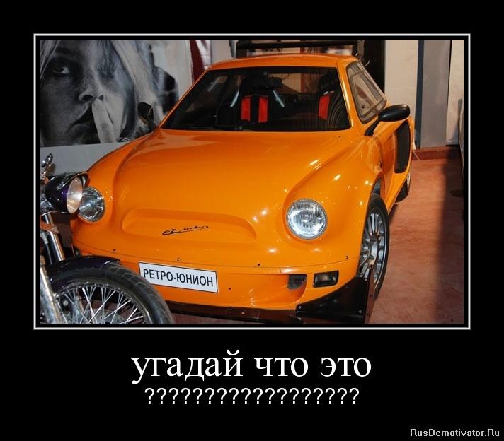 угадай что это - ??????????????????