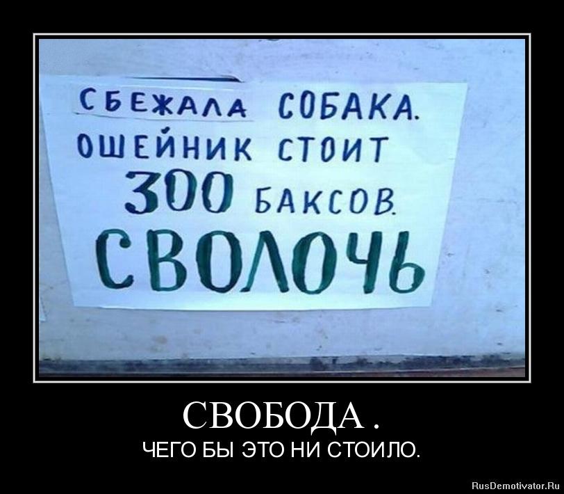 СВОБОДА . - ЧЕГО БЫ ЭТО НИ СТОИЛО.