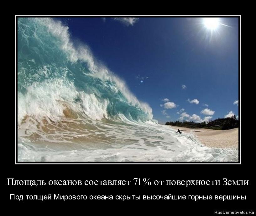 Площадь океанов составляет 71% от поверхности Земли - Под толщей Мирового океана скрыты высочайшие горные вершины