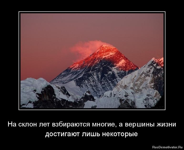 На склон лет взбираются многие, а вершины жизни - достигают лишь некоторые