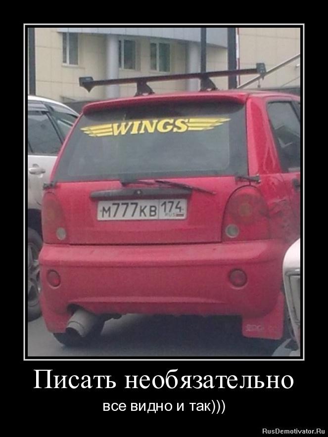 Писать необязательно - все видно и так)))