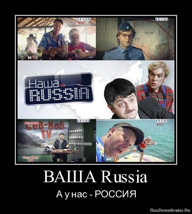 ВАША Russia - А у нас - РОССИЯ