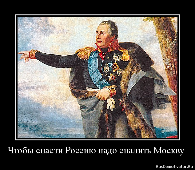 Чтобы спасти Россию надо спалить Москву