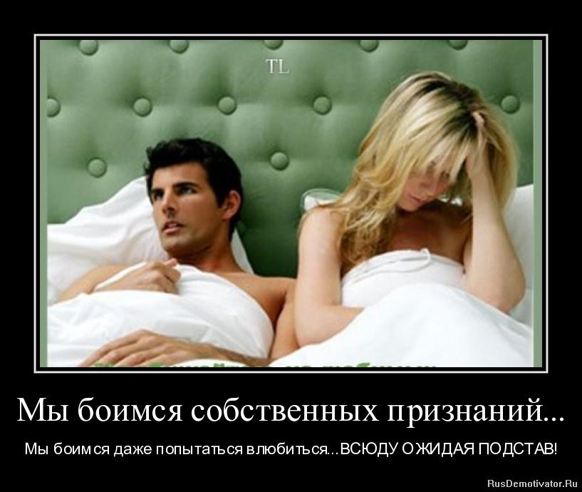 Мы боимся собственных признаний... - Мы боимся даже попытаться влюбиться...ВСЮДУ ОЖИДАЯ ПОДСТАВ!