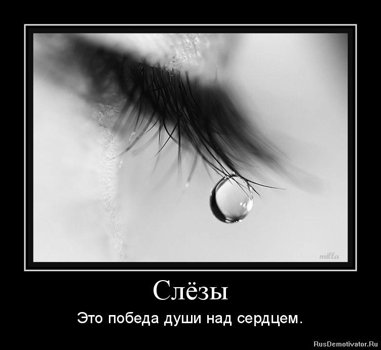 Слёзы это победа души над