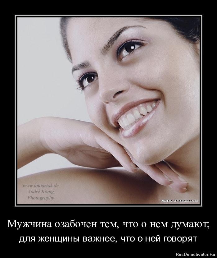 Мужчина озабочен тем, что о нем думают; - для женщины важнее, что о ней говорят