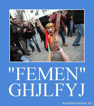 """""""Фашизм, покойся в аду!"""": активистка Femen разделась в Соборе Парижской Богоматери - Цензор.НЕТ 9038"""