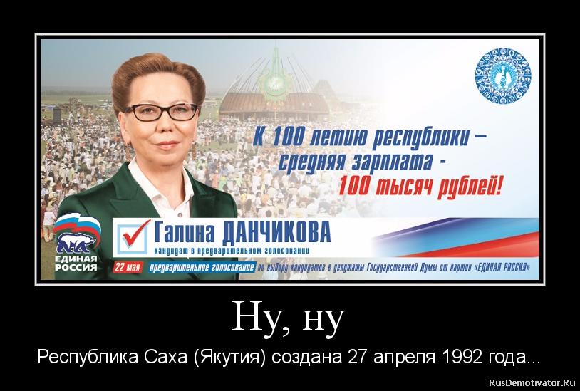Ну, ну - Республика Саха (Якутия) создана 27 апреля 1992 года...