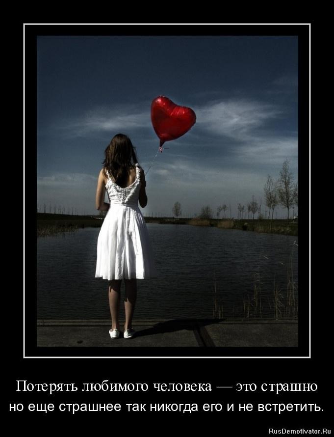Потерять любимого человека — это страшно - но еще страшнее так никогда его и не встретить.