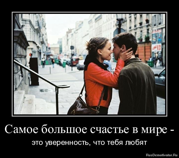 Самое большое счастье в мире - - это уверенность, что тебя любят