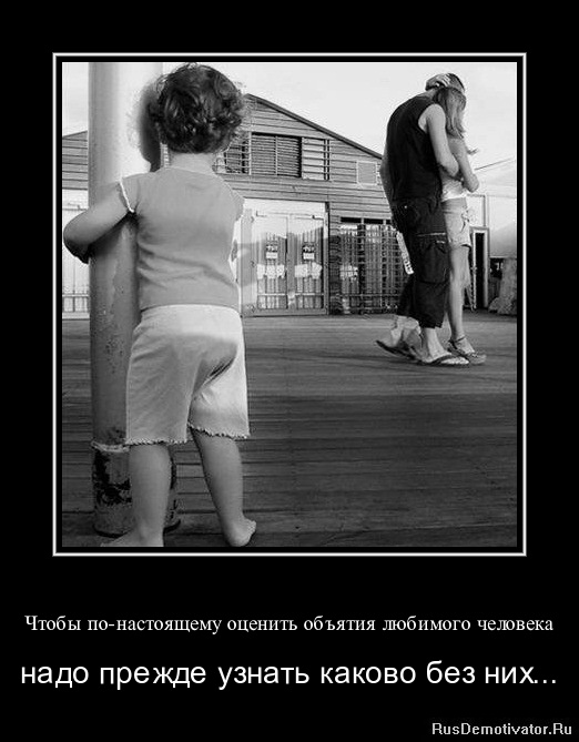 Чтобы по-настоящему оценить объятия любимого человека - надо прежде узнать каково без них...