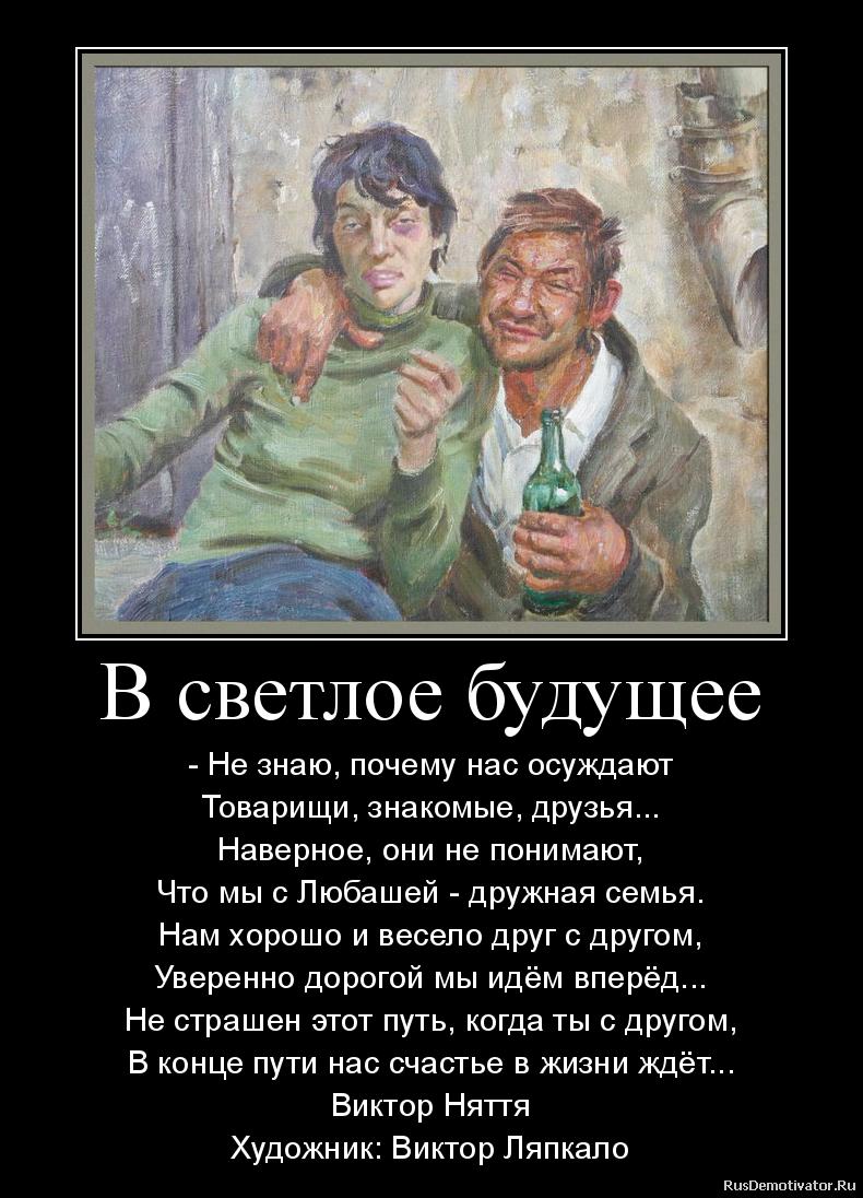 В светлое будущее - - Не знаю, почему нас осуждают Товарищи, знакомые, друзья... Наверное, они не понимают, Что мы с Любашей - дружная семья. Нам хорошо и весело друг с другом, Уверенно дорогой мы идём вперёд... Не страшен этот путь, когда ты с другом, В конце пути нас счастье в жизни ждёт... Виктор Няття Художник: Виктор Ляпкало
