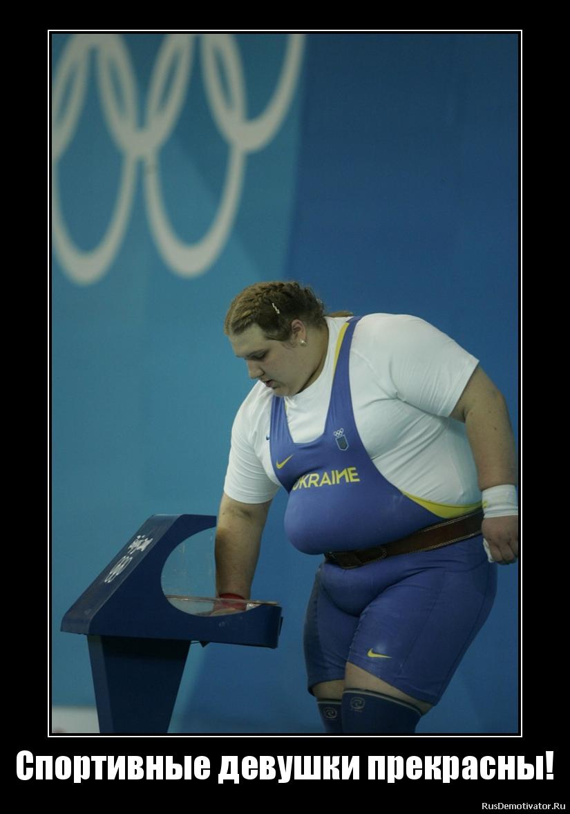 Спортивные девушки прекрасны!