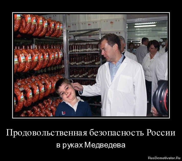 Продовольственная безопасность России - в руках Медведева