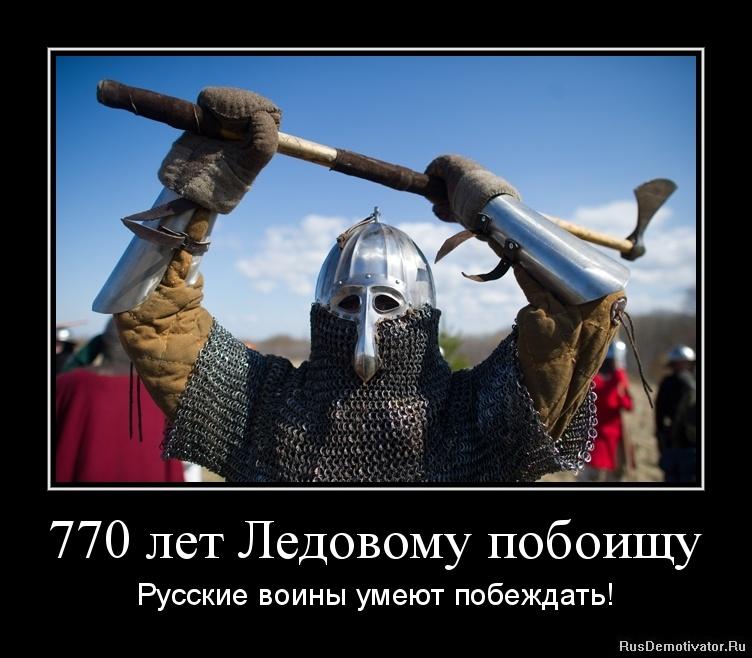770 лет ледовому побоищу русские воины