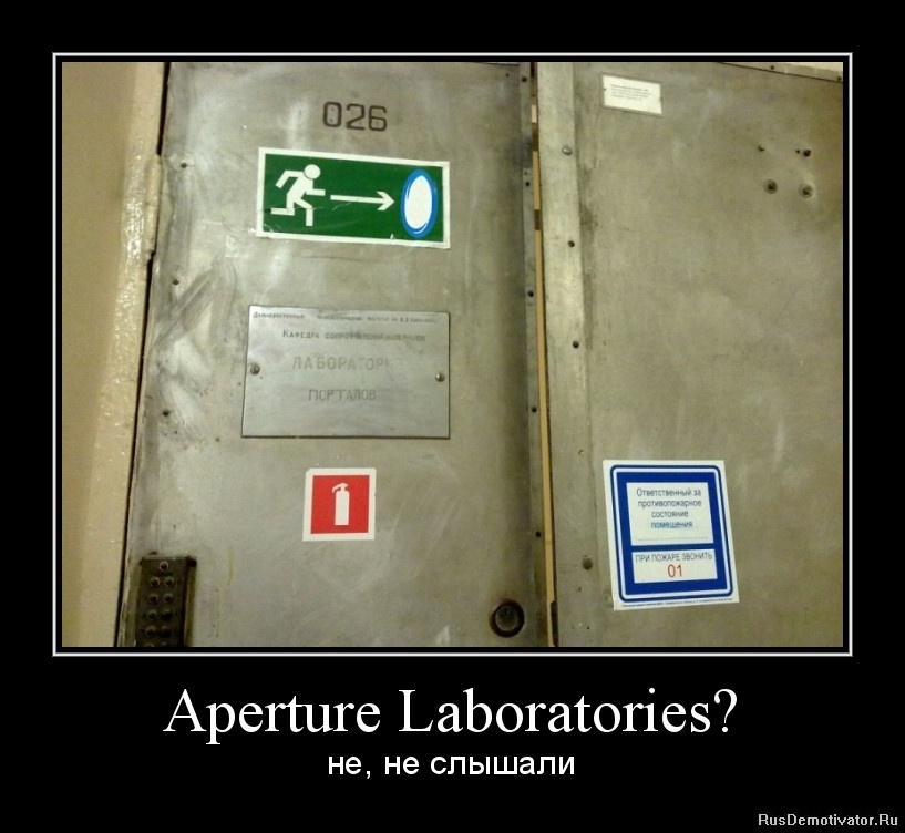 Aperture Laboratories? - не, не слышали