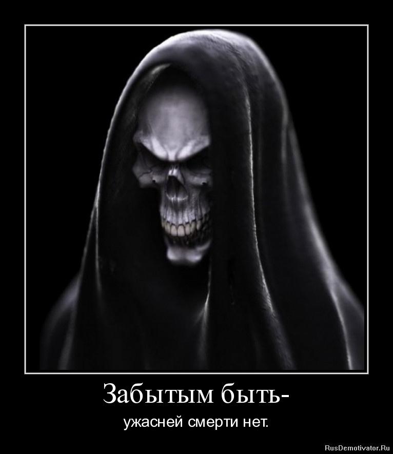 Забытым быть- - ужасней смерти нет.