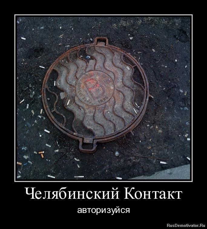 Челябинский Контакт - авторизуйся
