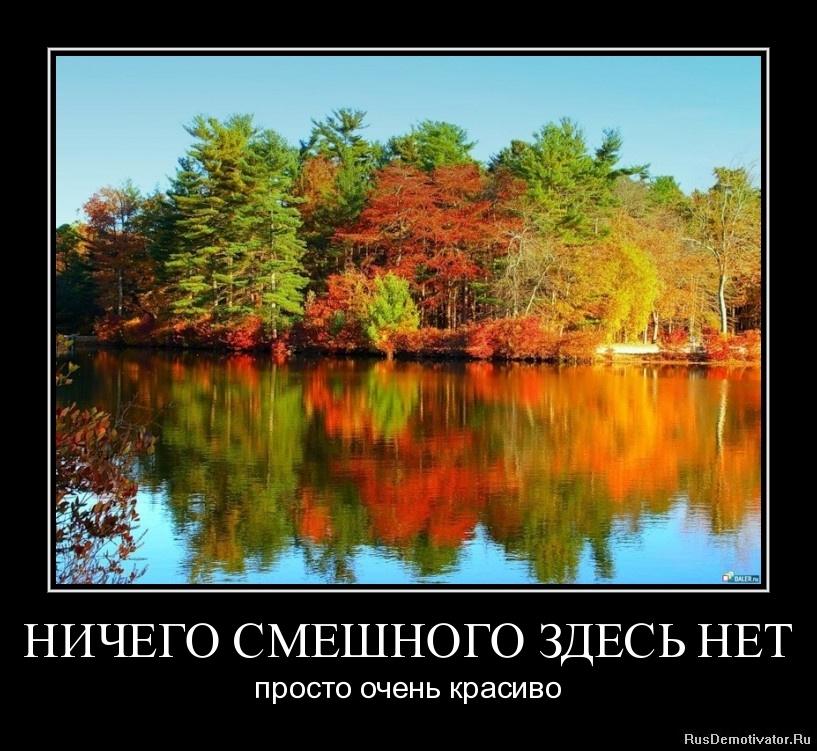 НИЧЕГО СМЕШНОГО ЗДЕСЬ НЕТ - просто очень красиво