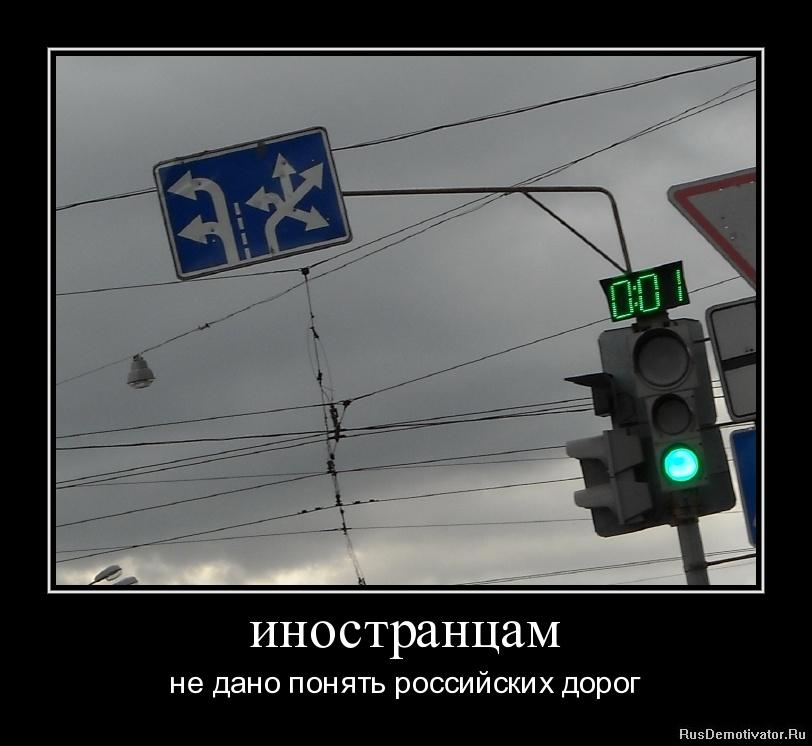 иностранцам - не дано понять российских дорог