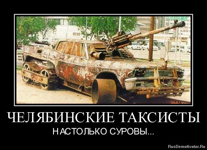 ЧЕЛЯБИНСКИЕ ТАКСИСТЫ - НАСТОЛЬКО СУРОВЫ...