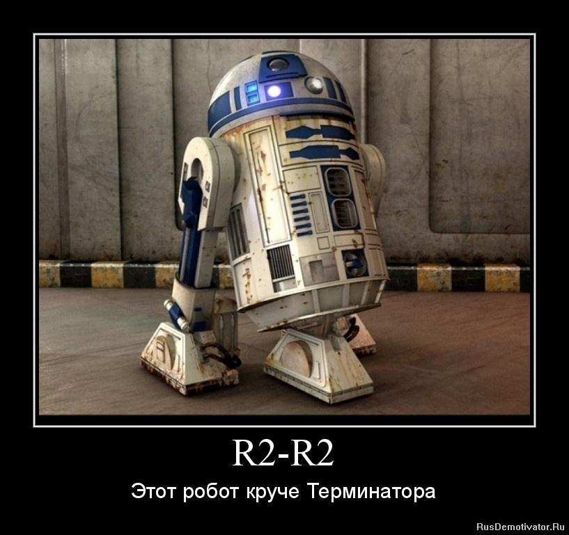 R2-R2 - Этот робот круче Терминатора