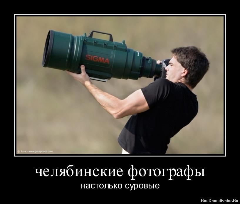 челябинские фотографы - настолько суровые