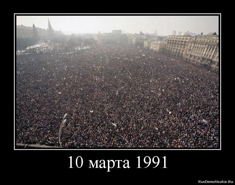 10 ����� 1991