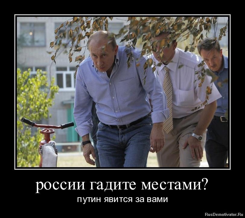 россии гадите местами? - путин явится за вами