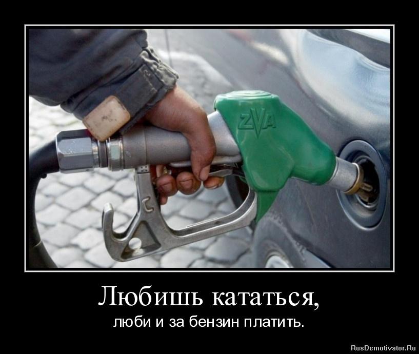 Любишь кататься, - люби и за бензин платить.