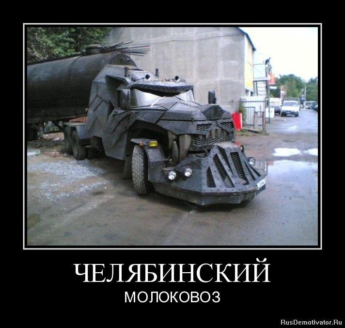 ЧЕЛЯБИНСКИЙ - МОЛОКОВОЗ