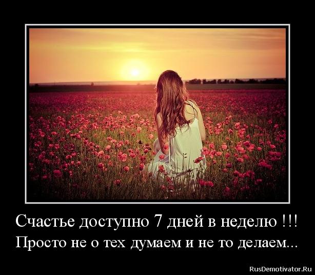 Счастье доступно 7 дней в неделю !!! Просто не о тех думаем и не то делаем...