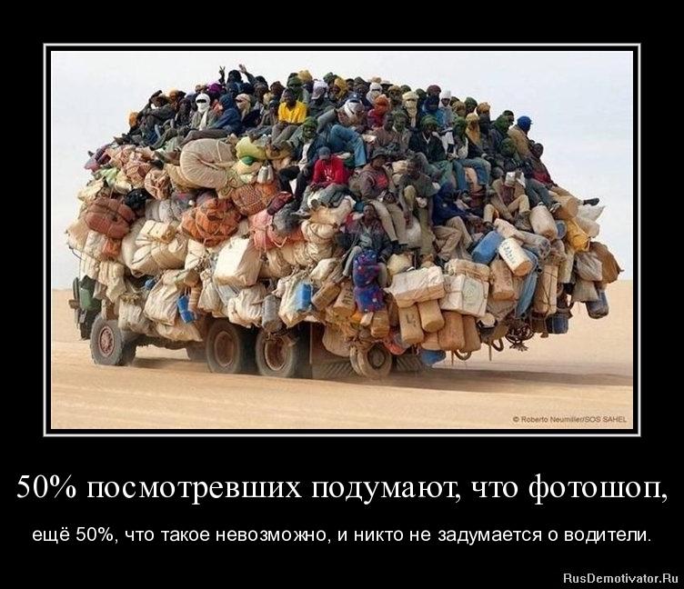 50% посмотревших подумают, что фотошоп, - ещё 50%, что такое невозможно, и никто не задумается о водители.