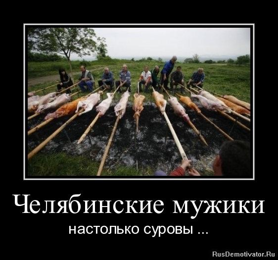Челябинские мужики - настолько суровы ...