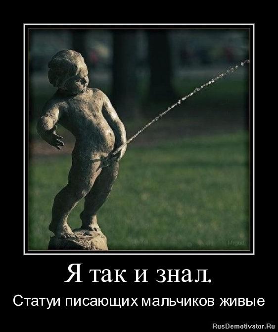 Я так и знал. - Статуи писающих мальчиков живые