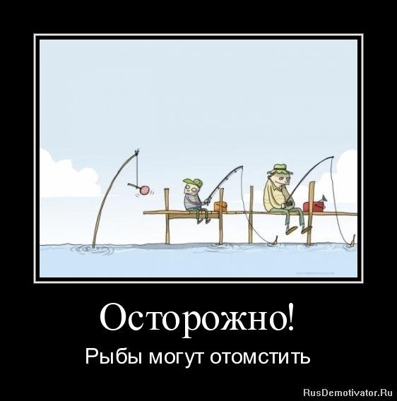 Осторожно! - Рыбы могут отомстить