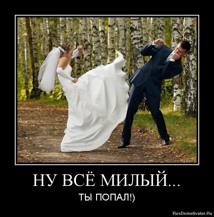НУ ВСЁ МИЛЫЙ... - ТЫ ПОПАЛ!)
