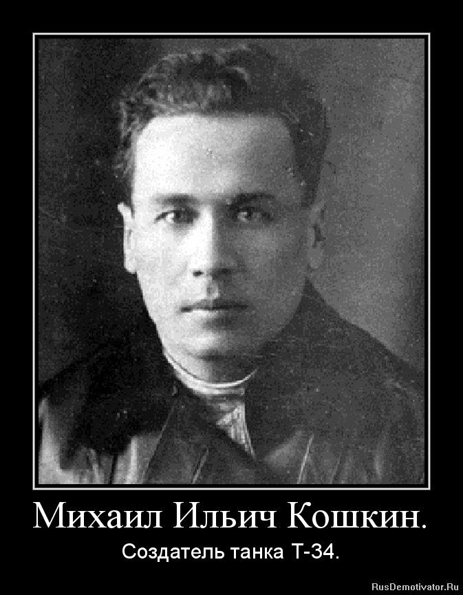 Михаил Ильич Кошкин. - Создатель танка Т-34.