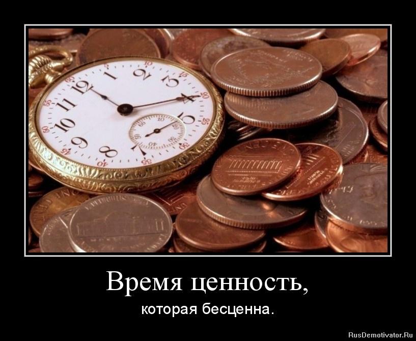Время ценность, - которая бесценна.