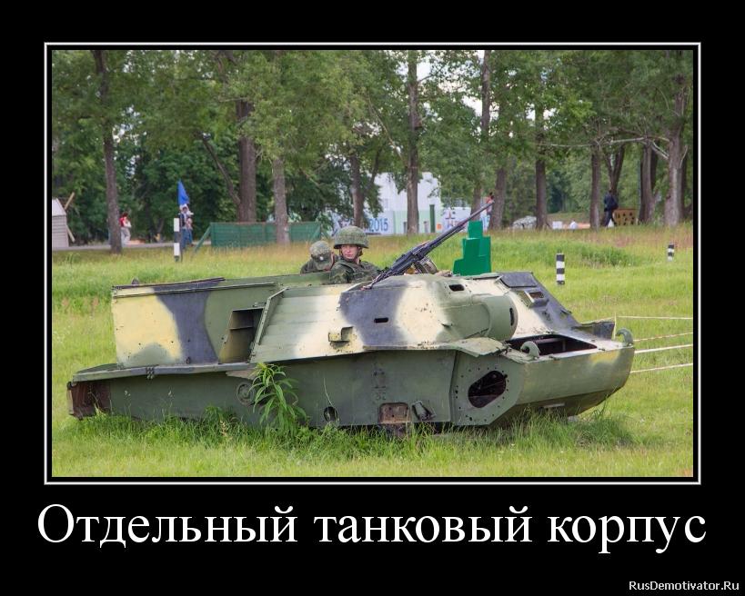 Отдельный танковый корпус