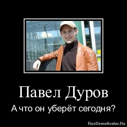 Павел Дуров - А что он уберёт сегодня?