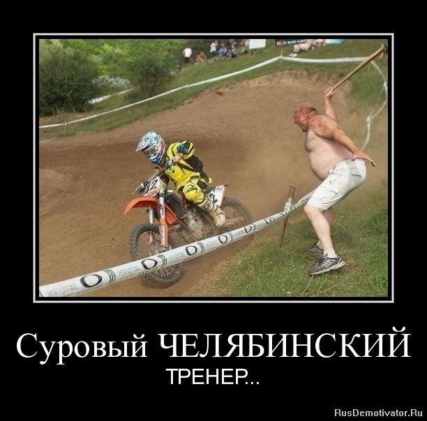Суровый ЧЕЛЯБИНСКИЙ - ТРЕНЕР...