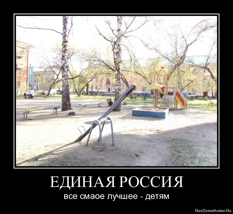 ЕДИНАЯ РОССИЯ - все смаое лучшее - детям