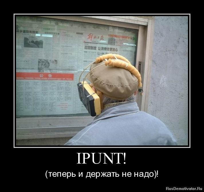 IPUNT! - (теперь и держать не надо)!