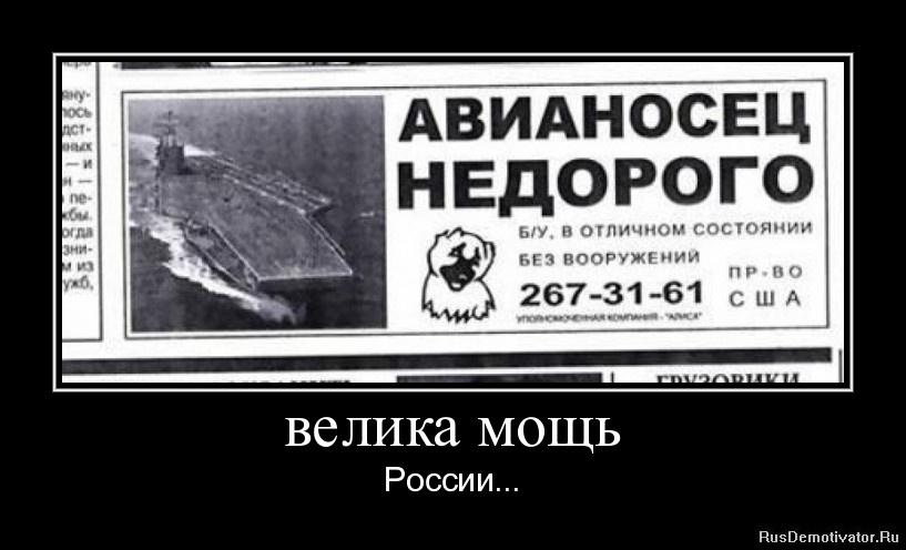 велика мощь - России...