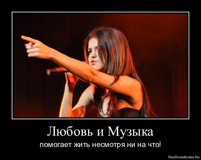 Любовь и Музыка - помогает жить несмотря ни на что!