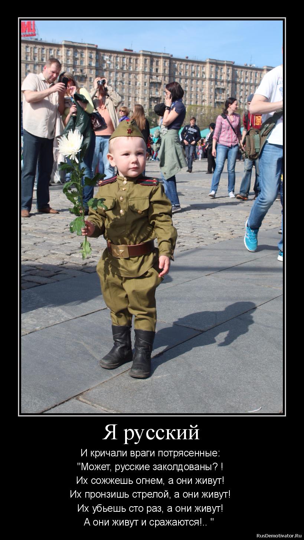 Я русский - И кричали враги потрясенные: